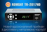 T2 тюнер Romsat TR-2017HD (ресивер - 32 канала Т2)