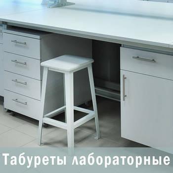 Табурет лабораторный металлический, Украина