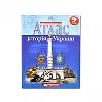 Атлас: Історія України 9 клас (арт.1544)