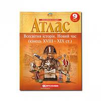 Атлас: Всесвітня iсторiя 9 клас (арт.2153)