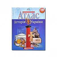 Атлас: Історія України 10 клас (арт.1545)