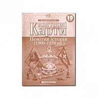 Контурные карты: Новiтня iсторiя 10 клас (арт.2151)