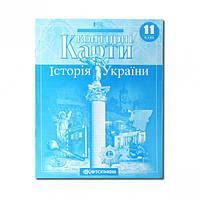 Контурные карты: Історія України 11 клас (арт.1550)