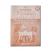 Контурные карты: Новiтня iсторія 11 клас (арт.2152)