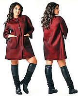 Модное бордовое  батальное пальто с карманами. Арт-2125/21