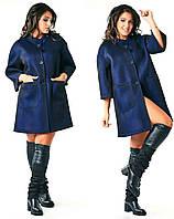 Модное синее  батальное пальто с карманами. Арт-2125/21