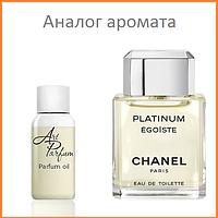 03. Концентрат 15 мл Egoiste Platinum Coco Chanel