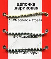 Шариковая цепочка с замком 15см