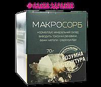 Натуральный сорбент и источник минералов Макросорб, 70 г, Choice
