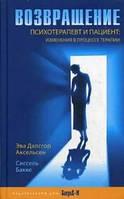Возвращение. Психотерапевт и пациент: изменения в процессе терапии. Аксельсен Эва Далсгор
