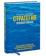 Стратегия голубого океана. Как найти или создать рынок, свободный от других игроков. В. Чан Ким, Рене Моборн