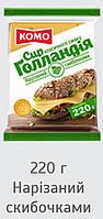 Сыр КОМО Голландия 45% слайс        220гр