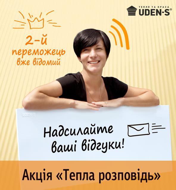 Надсилайте ваші відгуки про обігрівачі UDEN-S, поділіться вашими враженнями!