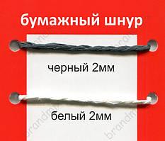 Бумажный шнур 2мм