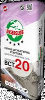 BCT-20 Anserglob смесь штукатурная стартовая цементно-известковая
