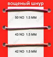 Вощеный шнур 1,5мм в ассортименте