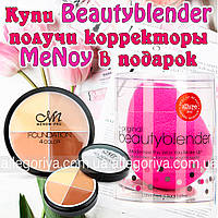 Beauty blender  ОРИГИНАЛ + палетка для контурирования MeNow 4 оттенка