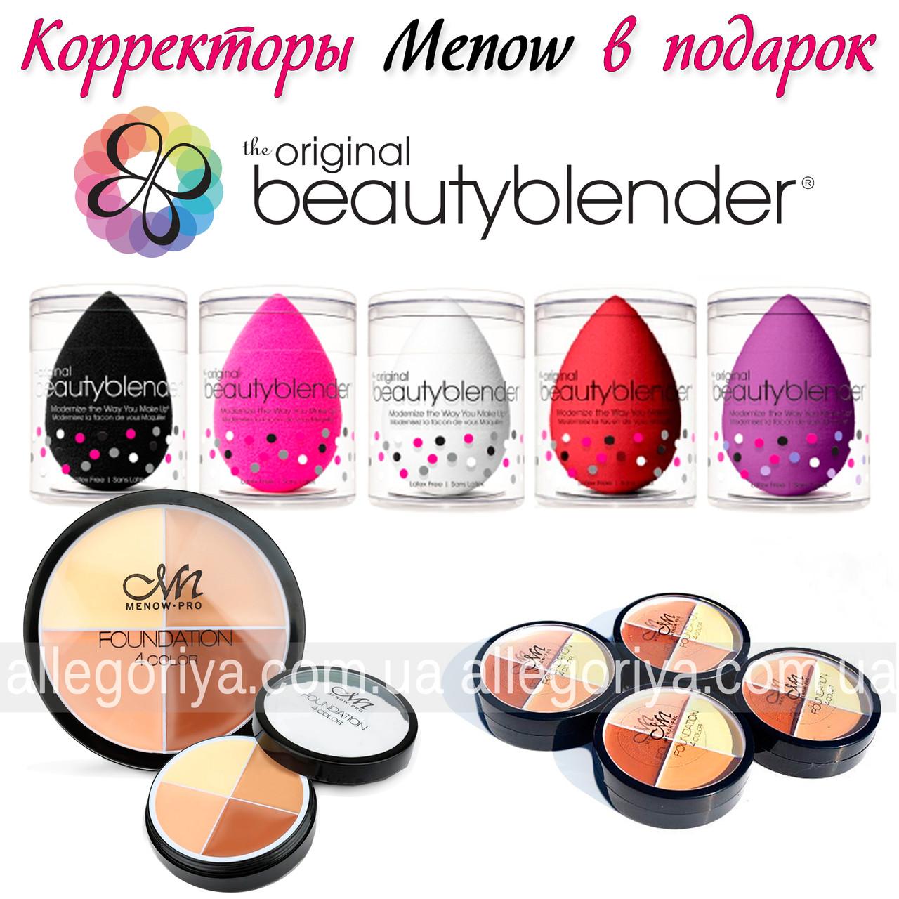 АКЦИЯ Beauty blender + палитра консилеров MeNow реплика