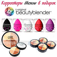 Набор для контурирования лица Спонж Beauty blender + Консилеры MeNow 4 оттенка