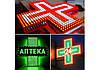 Полноцветный аптечный крест светодиодный 1000*1000 мм RGB P10