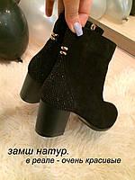 Замшевые ботиночки на невысоком каблуке