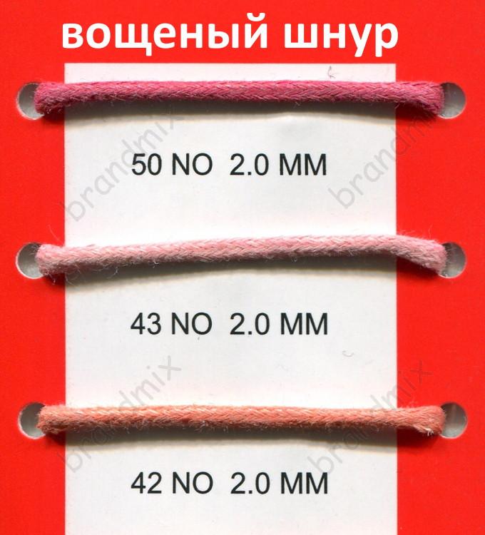 Вощеный шнур 2 мм в ассортименте