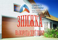 """АКЦИЯ """"Будь в TRENDе и PROTRENDe""""!"""