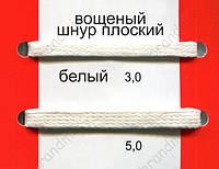 Вощеный шнур плоский, белый