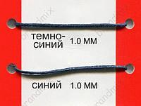 Вощеный шнур 1мм синий