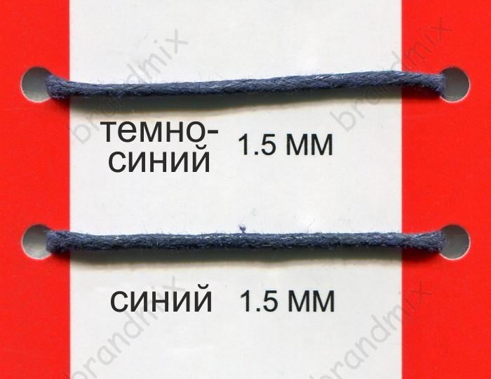 Вощеный шнур 1,5 мм синий