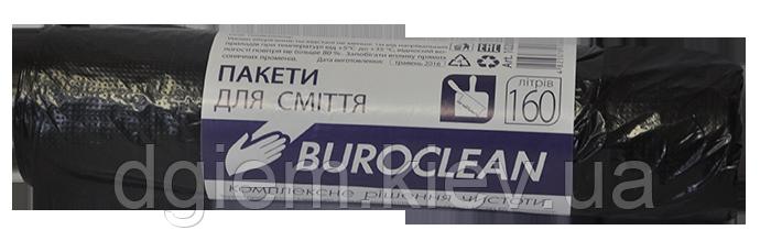 Пакеты для мусора 160л 10шт BuroClean