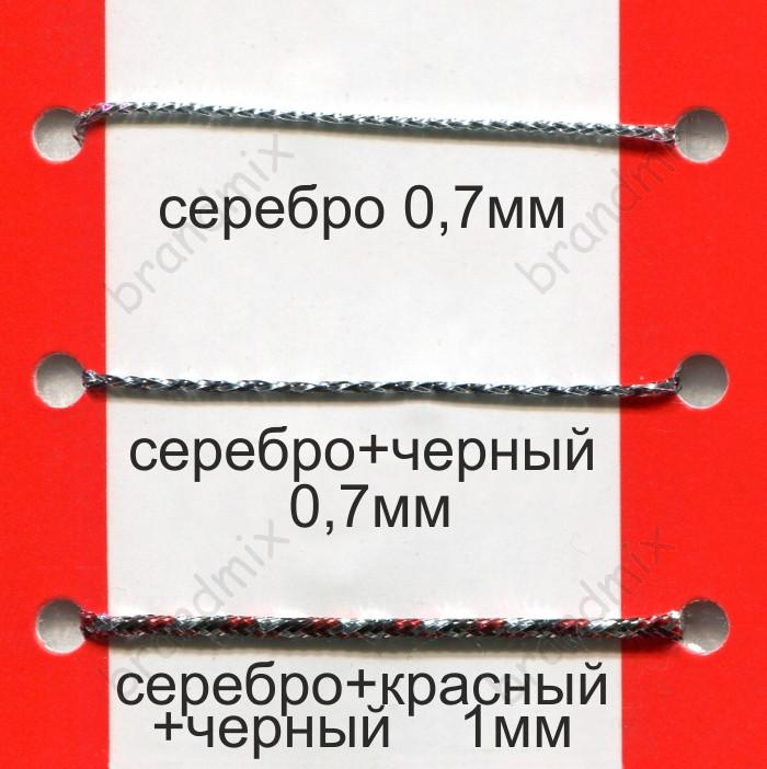 Люрексовый шнур