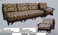 """Набор мягкой мебели """"Милан"""""""