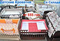 """Детские кроватки от 555 грн """"со Склада, в Наличии"""" Новые"""