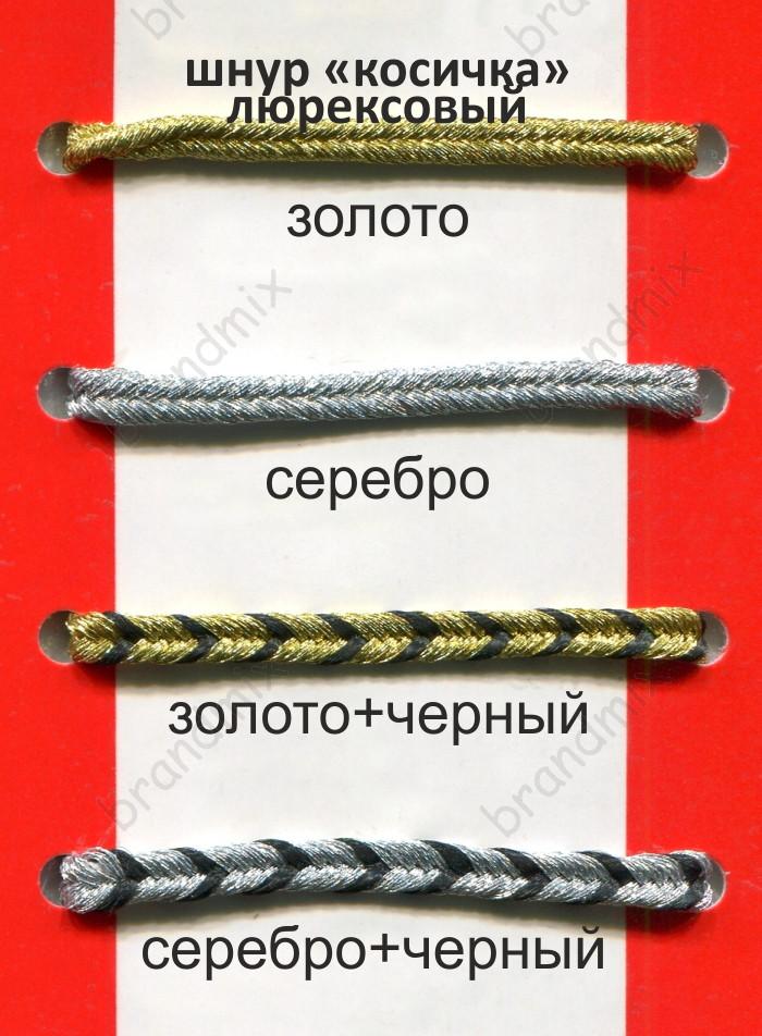 Люрексовый шнур косичка