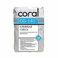 Клей для пенопласта армирующий КОРАЛЛ CG-141, 25 кг