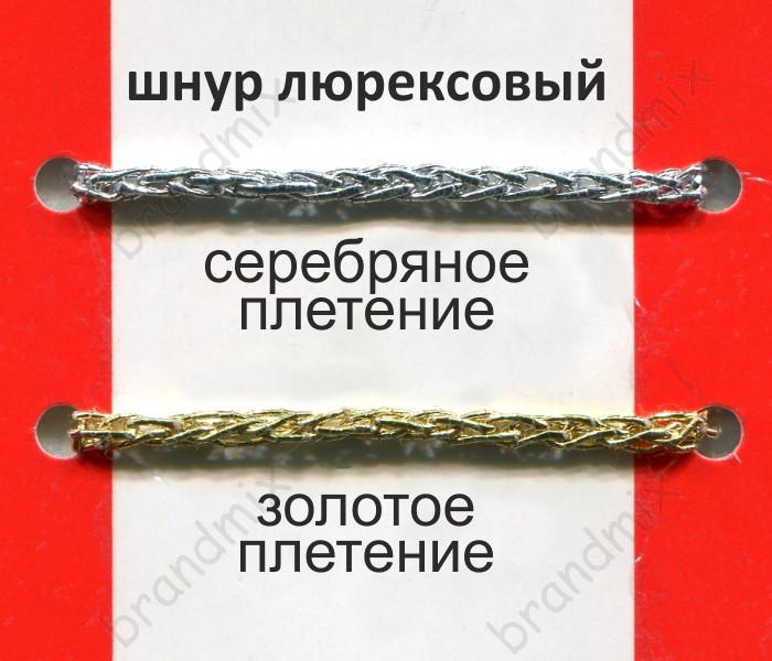 Люрексовый шнур плетеный