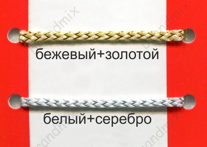 Нейлоновый шнур с люрексом
