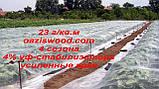 Агроволокно р-23 10,5*100м AGREEN 4сезона, усиленные края Итальянское качество, фото 7
