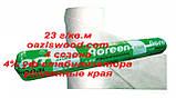 Агроволокно р-23 10,5*100м AGREEN 4сезона, усиленные края Итальянское качество, фото 8