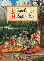 Сокровища Нибелунгов. Предания германских народов средневековой Европы