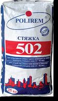 POLIREM 502 Стяжка для пола, 25кг