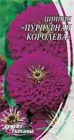 """Цинния """"Пурпурная королева"""" /0,5г/ СУ"""