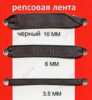 Репсовая лента черная
