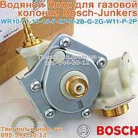 Водяной блок для газовой колонки Bosch-Junkers WR10-11-P-2P-B-2B-G-2G-W11-P-2P (оригинал)