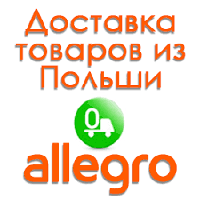 Телевизоры и другая техника из Польши по ценам с польского  сайта