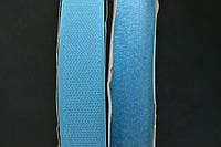 Липучка Блакитна 25 мм