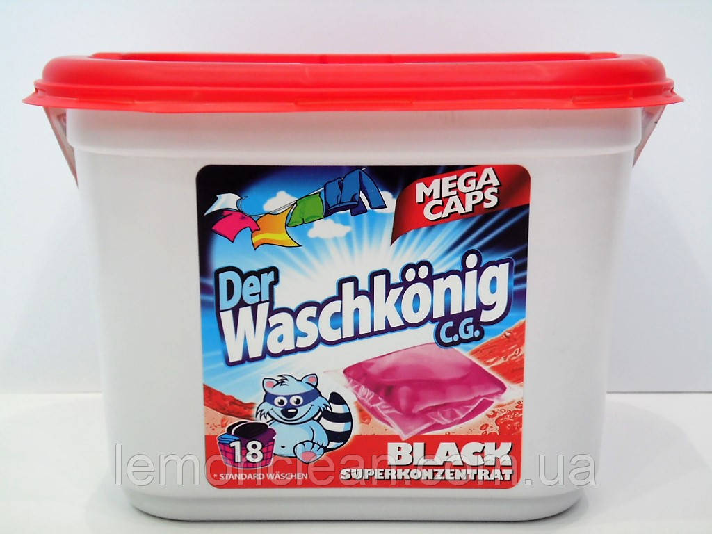 Капсулы для стирки Waschkonig black, 18 шт.