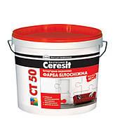 Ceresit CT-50 (Краска акриловая Белоснежная  10л)