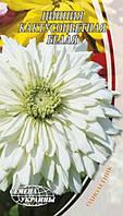 Цинния кактусоцветная белая /0.3г/ СУ
